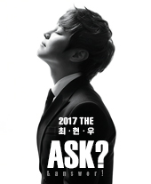 2017 The최현우 ASK? & answer!